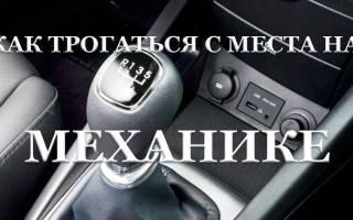 Как трогаться на механике