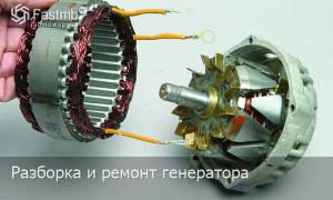 Как разобрать генератор ваз
