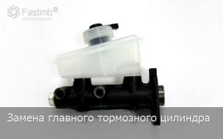 Как снять главный тормозной цилиндр